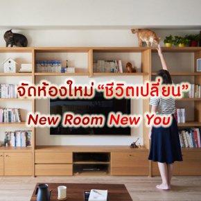 จัดห้องใหม่ ชีวิตเปลี่ยน New Room New You