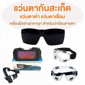 แว่นตากันสะเก็ด แว่นตาดำ แว่นตาเชื่อม เครื่องมือช่างราคาถูก สำหรับปกป้องสายตา
