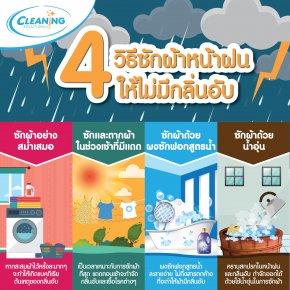 4 วิธีซักผ้าหน้าฝนให้ไม่มีกลิ่นอับ