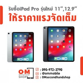 รับซื้อiPad และ Tablet หลายรุ่น ให้ราคาสูงมาก พร้อมสู้ราคา
