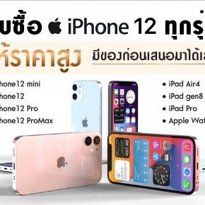 รับซื้อไอโฟน12 ให้ราคาสูง