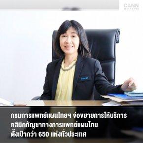 กรมการแพทย์แผนไทยฯ จ่อขยายการให้บริการคลินิกกัญชาทางการแพทย์แผนไทย ตั้งเป้ากว่า 650 แห่งทั่วประเทศ