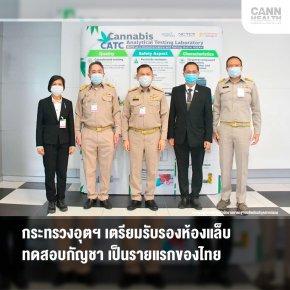 กระทรวงอุตฯ เตรียมรับรองห้องแล็บทดสอบกัญชา เป็นรายแรกของไทย