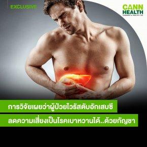 การวิจัยเผยว่าผู้ป่วยไวรัสตับอักเสบซีลดความเสี่ยงเป็นโรคเบาหวานได้..ด้วยกัญชา