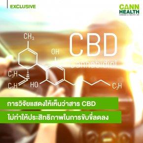 การวิจัยแสดงให้เห็นว่าสาร CBD ไม่ทำให้ประสิทธิภาพในการขับขี่ลดลง
