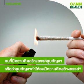 คนที่มีความคิดสร้างสรรค์สูบกัญชา หรือว่าสูบกัญชาทำให้คนมีความคิดสร้างสรรค์?
