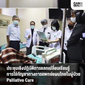 ประชุมเชิงปฏิบัติการแลกเปลี่ยนเรียนรู้การใช้กัญชาทางการแพทย์แผนไทยในผู้ป่วย Palliative Care