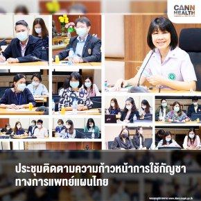 ประชุมติดตามความก้าวหน้าการใช้กัญชาทางการแพทย์แผนไทย
