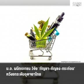 ม.อ. ผนึกเอกชน วิจัย 'กัญชา-กัญชง-กระท่อม' หวังยกระดับอุตฯยาไทย
