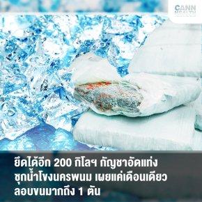 ยึดได้อีก 200 กิโลฯ กัญชาอัดแท่งซุกน้ำโขงนครพนม เผยแค่เดือนเดียวลอบขนมากถึง 1 ตัน