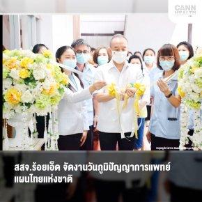 สสจ.ร้อยเอ็ด จัดงานวันภูมิปัญญาการแพทย์แผนไทยแห่งชาติ