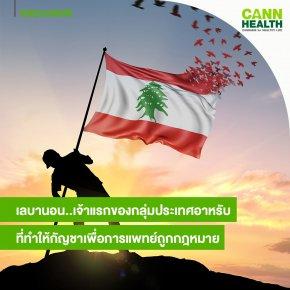เลบานอน..เจ้าแรกของกลุ่มประเทศอาหรับที่ทำให้กัญชาเพื่อการแพทย์ถูกกฎมาย