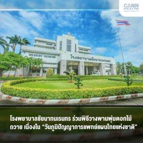 """โรงพยาบาลชัยนาทนเรนทร ร่วมพิธีวางพานพุ่มดอกไม้ถวาย เนื่องใน """"วันภูมิปัญญาการแพทย์แผนไทยแห่งชาติ"""""""
