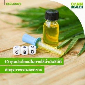 10 คุณประโยชน์ในการใช้น้ำมันซีบีดีต่อสุขภาพของเพศชาย