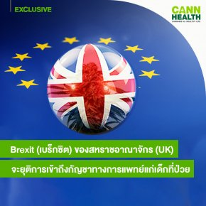 Brexit (เบร็กซิต) ของสหราชอาณาจักร (UK) จะยุติการเข้าถึงกัญชาทางการแพทย์แก่เด็กที่ป่วย