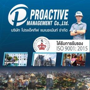 ได้รับการรับรองมาตราฐาน ISO 9001:2015