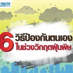 6 วิธี ป้องกันตนเอง จากวิกฤตฝุ่นพิษ