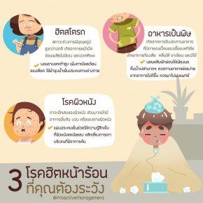 3 โรคฮิตหน้าร้อน ที่คุณต้องระวัง