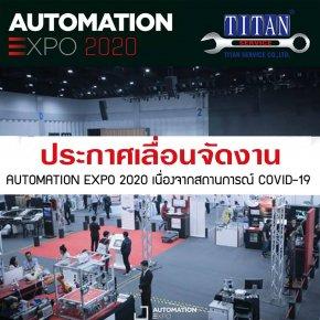 ประกาศเลื่อนวันจัดงาน Automation Expo 2020 เนื่องจากสถานการณ์การแพร่ระบาดของไวรัส COVID-19