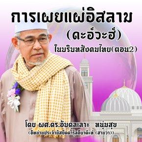 การเผยแผ่อิสลาม (ดะอ์วะฮ์) ในบริบทสังคมไทย(ตอน2)