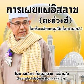 การดะฮ์วะฮ์อิสลามในบริบทสังคมมุสลิมไทย ตอนที่ 3