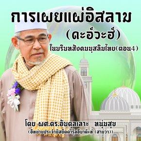 การดะอ์วะฮ์อิสลามในบริบทสังคมไทย (ตอนที่4)