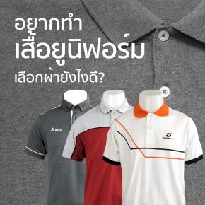 เสื้อ Uniform เสื้อองค์กร เลือกผ้ายังไงดี?