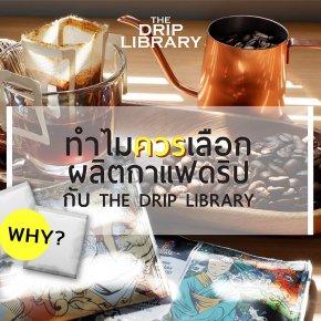 """ทำไมควรเลือกผลิต """"กาแฟดริป"""" กับ The Drip Library?"""