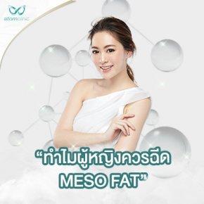 ทำไมผู้หญิงควรฉีด Meso Fat
