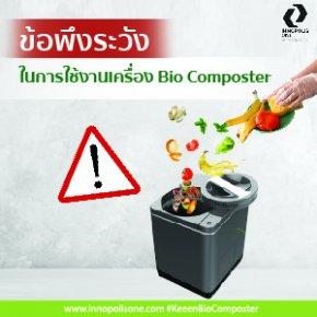 ข้อพึงระวังในการใช้งานเครื่อง Bio Composter