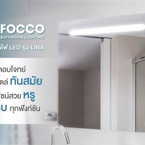 FOCCO กระจกไฟ LED รุ่น LINA ดีไซน์สวยหรู ครบทุกฟังก์ชัน