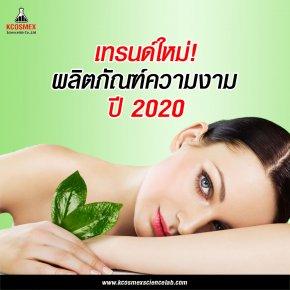 #เทรนด์ใหม่ ผลิตภัณฑ์ความงาม ปี 2020