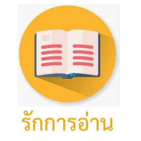 จิตอาสาพัฒนาเด็กไทย