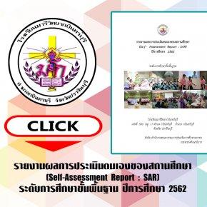 SAR การศึกษาขั้นพื้นฐาน 2562