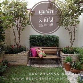 สวนสำเร็จรูปราคา โปรโมชั่น เหมาะกับพื้นที่พักผ่อนข้างบ้าน