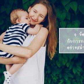 5 ข้อดี การกอดทารกอย่างเสมอ เพิ่มความผูกพันระหว่างแม่ลูก - Atomu mama & kids