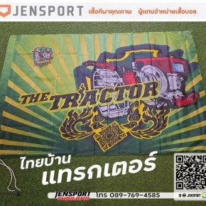 jensport-ผลิตธง-2021-ธงทีมไทยบ้าน-ธงรถแทรกเตอร์