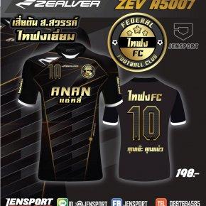 เสื้อฟุตบอล Zealver-ทีม ไทฟง FC