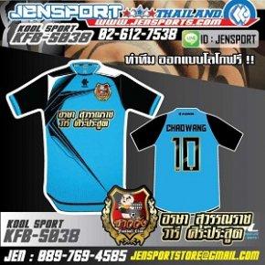 เสื้อ KOOL SPORT KFB-S038 โปรโมชั่น ทีม ชาววัง ปี 2014