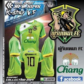 เสื้อ KOOL SPORT ทีม ผุ้รับเหมา FC