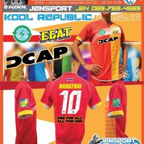 เสื้อทีม dcab egat