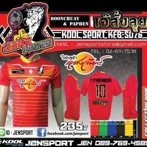 แบบเสื้อ เสื้อ KOOL SPORT KFB-S076 สีแดง ทีม joker power