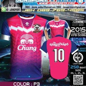 เสื้อ KOOL SPORT ทีม เจริญรุ่งเรือง ปี 2015