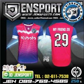 เสื้อฟุตบอล KOOL SPORT KFB-S086 ทีม dindang 29