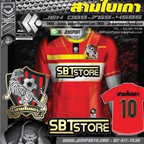 เสื้อฟุตบอล kool sport kfb-ws01 wakkata ทีม สามใบเถา