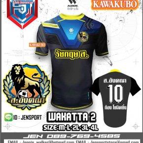 KOOL SPORT KFB-WS-02 WAKATTA 2 ทีม ส อังคณา