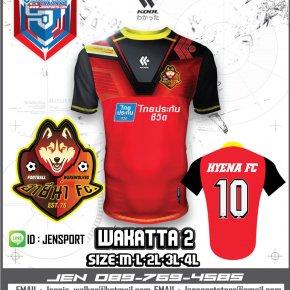 HYENA WEREWOLVES FC เสื้อ KOOL SPORT WAKATTA 2