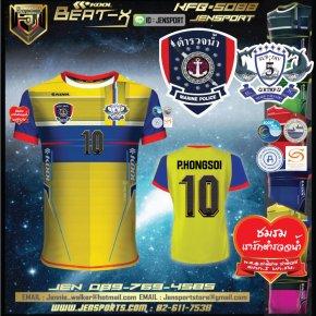เสื้อทีม ตำรวจน้ำ KOOL SPORT KFB-S088 สีเหลือง