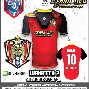 Dutchie FC อีสาน เหนือ รุ่น wakatta 2