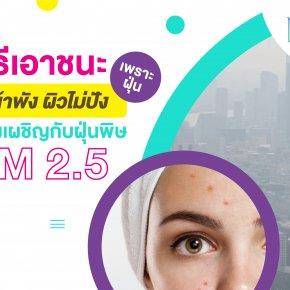 5 วิธีการเอาชนะ หน้าพัง ผิวไม่ปังเพราะฝุ่น หลังเผชิญกับฝุ่นพิษ PM 2.5